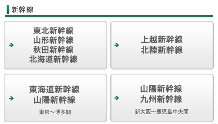 えきねっと新幹線eチケット予約