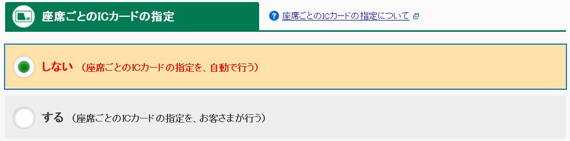 えきねっとeチケット新幹線二人で乗る場合どのスイカを登録する