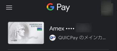 セゾンアメックスGooglePayのQPに設定済み