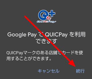 セゾンアメックスカードをGooglePayQPに設定