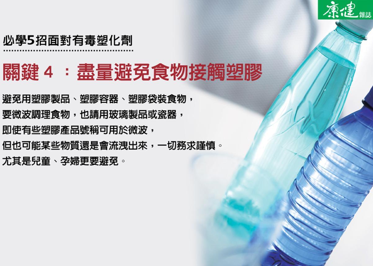 塑化劑/起雲劑 | Oldtimer 老頑童