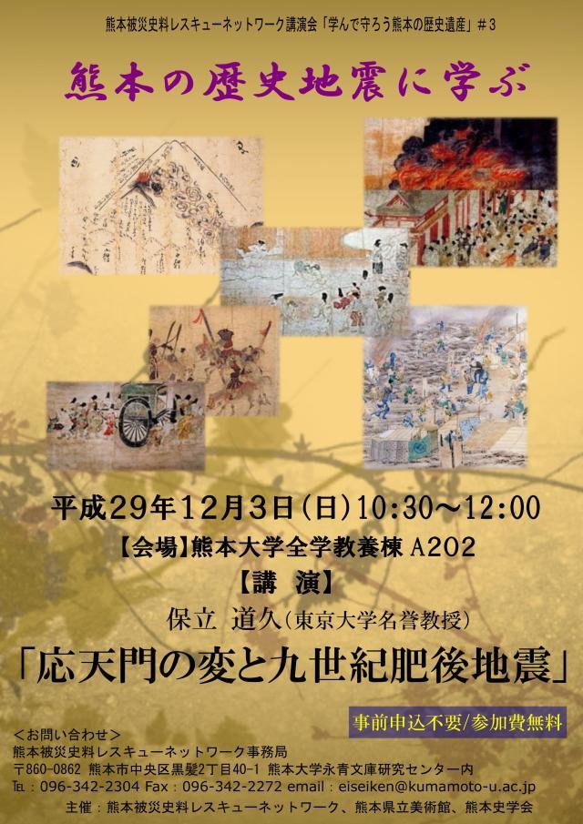 201712_kumamoto