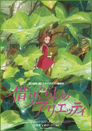 ospequeninos01 Karigurashi no Arrietty