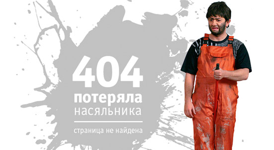 ошибка 404 на странице