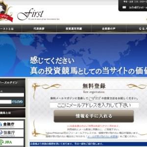 ファースト(first)口コミ|競馬予想会社口コミ|競馬情報会社