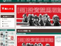 オアシス(OASIS)|競馬予想会社口コミ|競馬情報会社