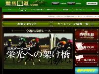 競馬報道.com|競馬予想会社口コミ|競馬情報会社