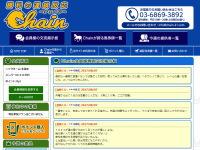 Chain(チェイン)トップ画像
