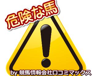 ジナンボーを七夕賞【2020年】で買いたくない理由
