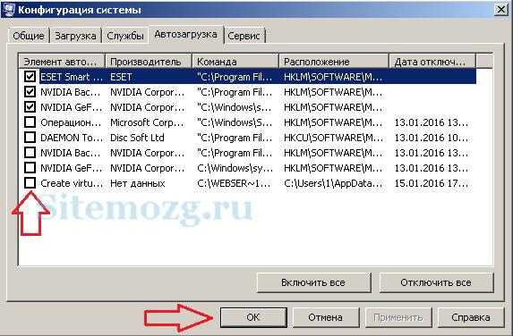 Windows 7-де іске қосуды орнату
