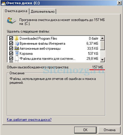 Cleaning the disk in Windows 7