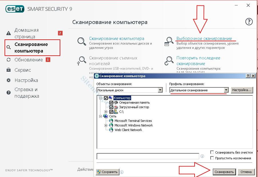 ESET Antivirus сканерлеу