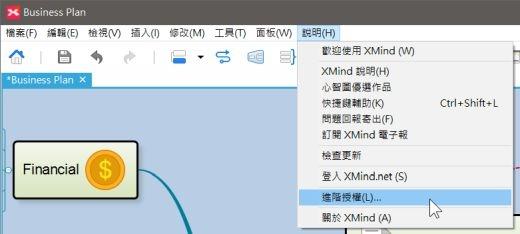 線上訂購進階版授權   XMind – 數位心智圖法最佳工具軟體
