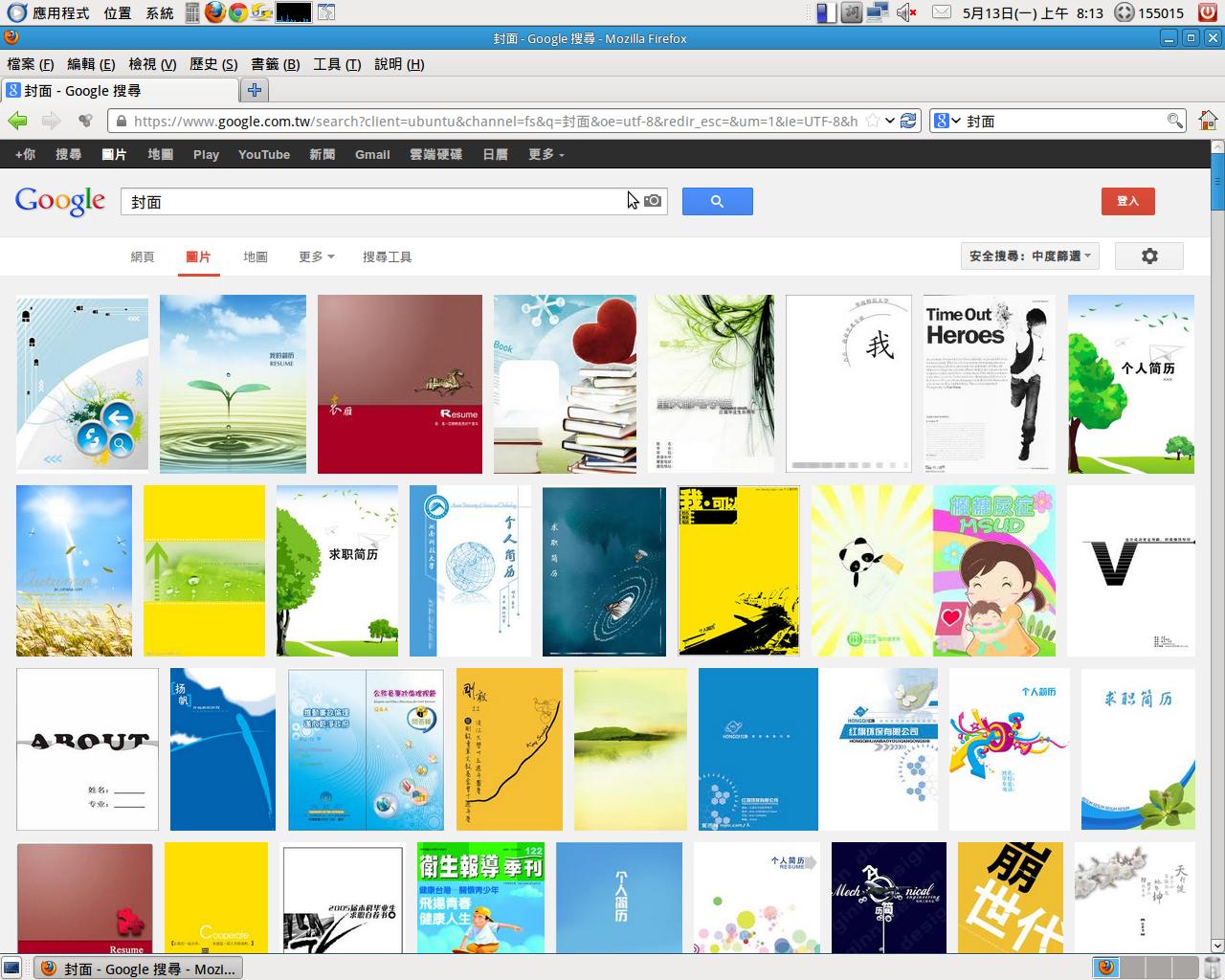 網路搜尋封面設計範例 - ㄚ正的家