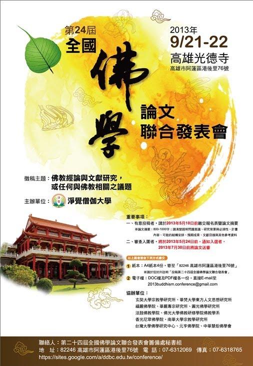 第24屆(2013)訊息 - 全國佛學論文聯合發表會