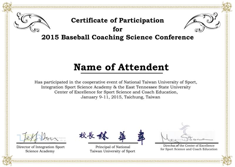 最新消息 News - 2015棒壘運動教練科學研討會