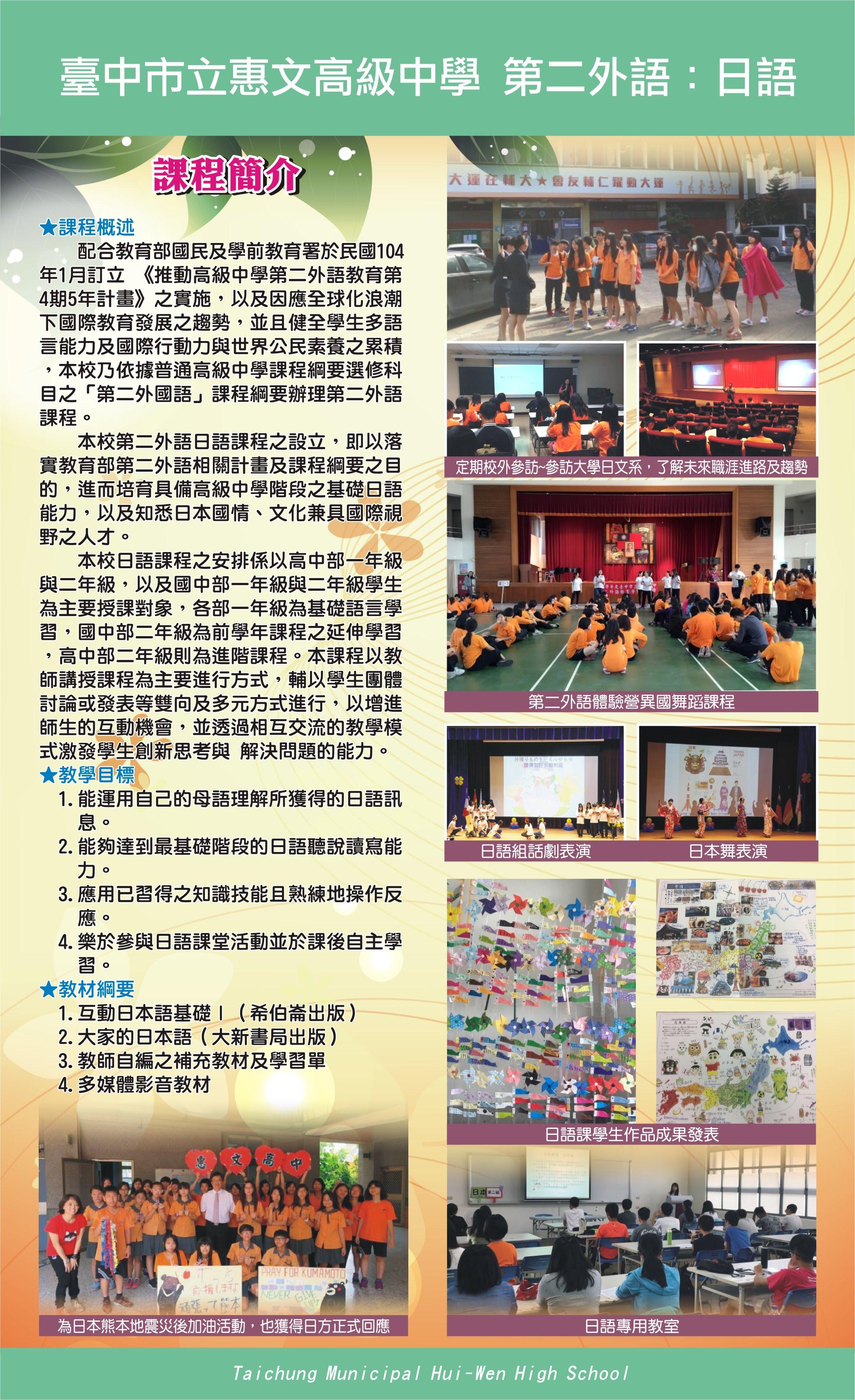 第二外語課程-日語 - 惠文高中國際教育櫥窗