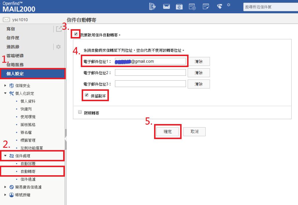 公務信箱轉寄教學 - 資訊組