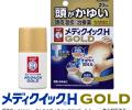 Mediquick H Gold