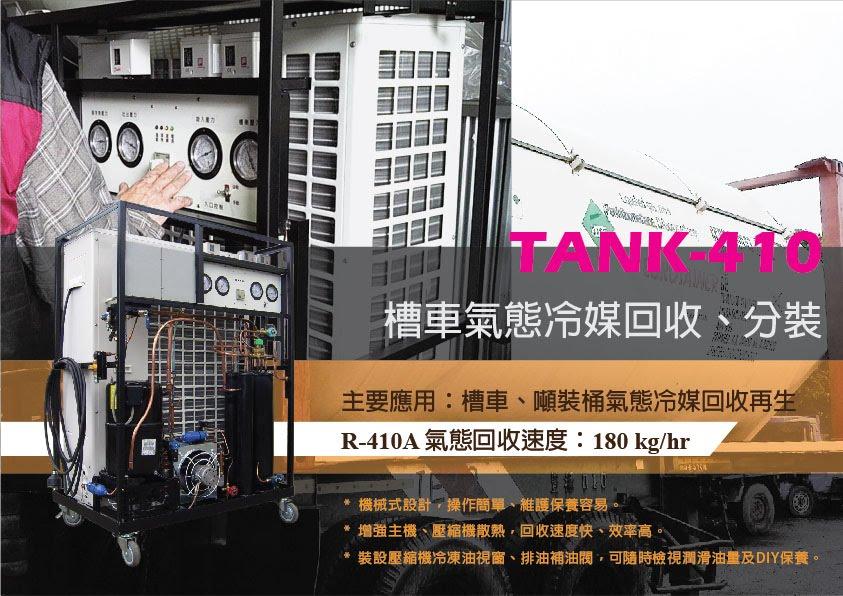 冷媒回收機 TANK-410 - 東泰冷媒回收機
