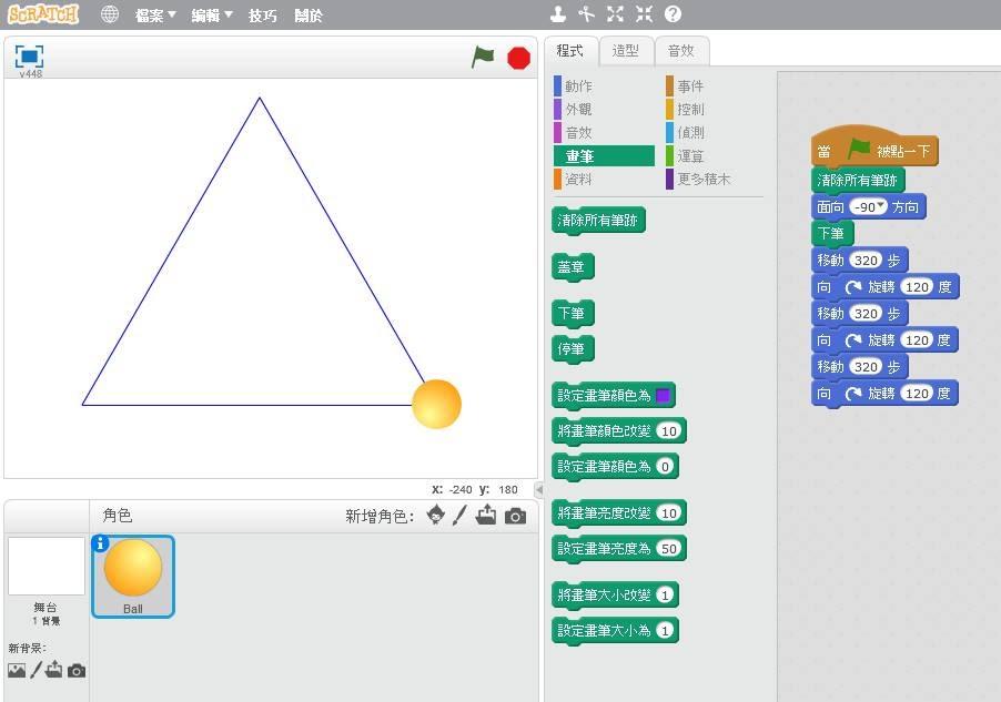 Scratch與數學演算法_Sierpinski Gasket - 衛道中學程式設計