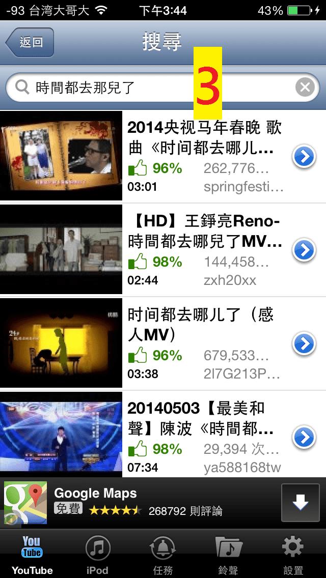 [13/07/11] Youtube影片轉成 iPhone 鈴聲 iOS app - iHome