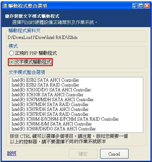 Integration of Intel SATA AHCI or SATA RAID drivers - wwwyuanwen