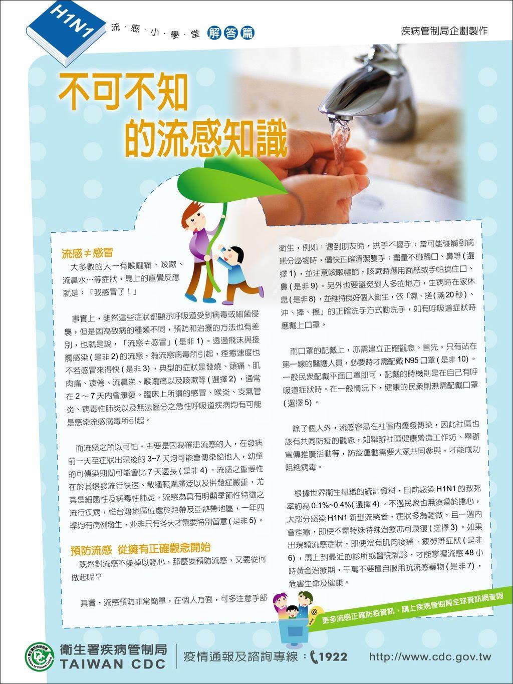B型流感 肺部感染 | Yahoo奇摩知識+