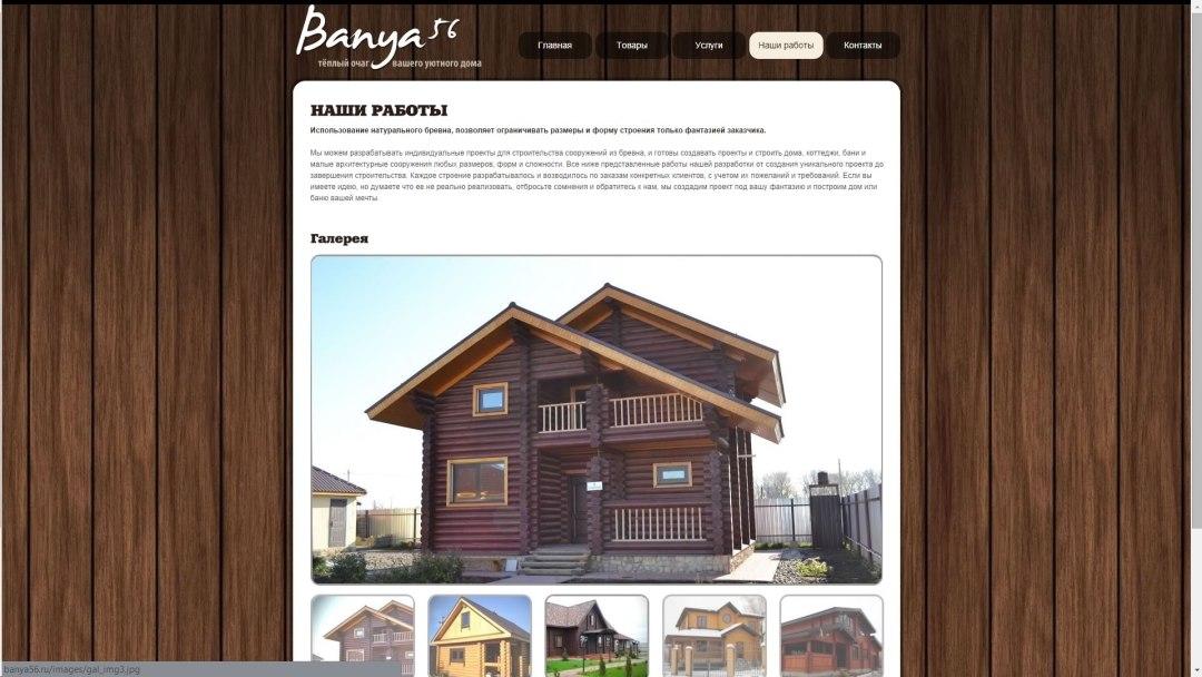 Создание сайта banya56.ru (6)