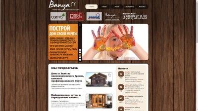 Создание сайта banya56.ru (1)