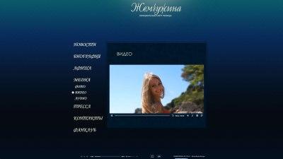 Создание сайта singerpearl.ru (flash) (7)