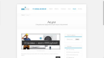 Создание сайта vspk-s.ru (9)