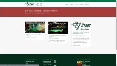 Создание сайта orenbilliard.ru (7)