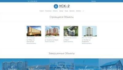 Создание сайта usk2.ru (13)