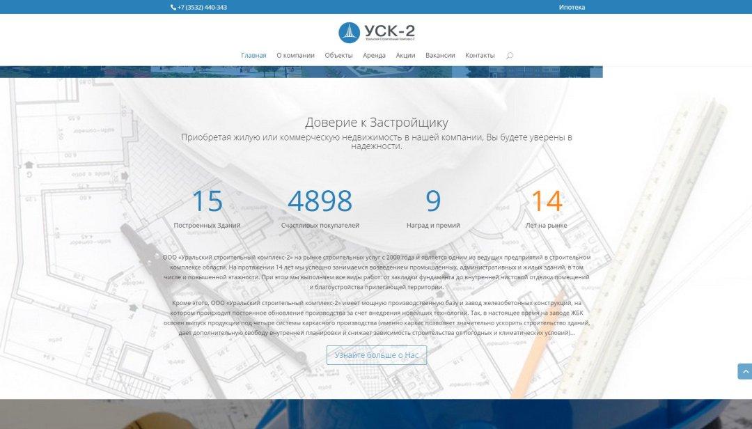 Создание сайта usk2.ru (2)
