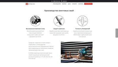 Создание-сайта-Винтовых-Свай-VintovyeSvai.com(2)