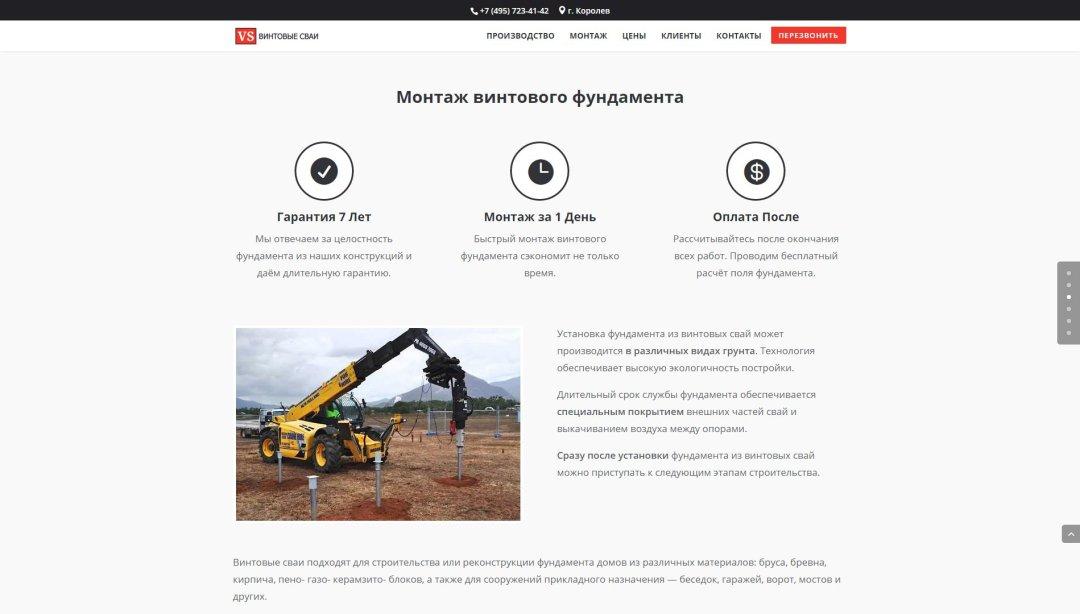 Создание-сайта-Винтовых-Свай-VintovyeSvai.com(3)