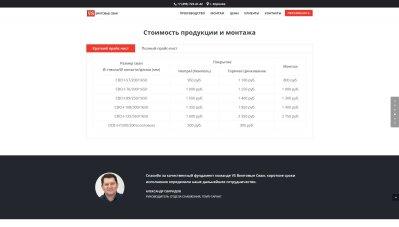 Создание-сайта-Винтовых-Свай-VintovyeSvai.com(4)