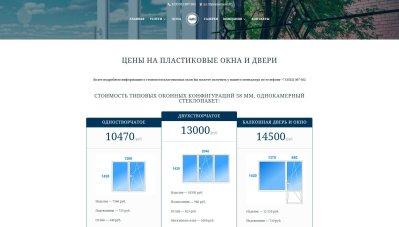 Создание сайта пластиковых окон openwd.ru (10)