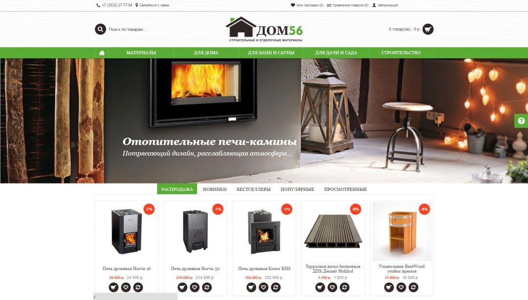 Создание сайта интернет-магазина DOM56.ru
