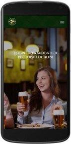 Мобильная версия сайта ресторана Дублин pub-dublin.ru в Оренбурге (2)