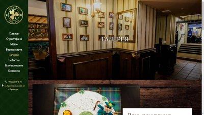 Создание сайта ресторана Дублин pub-dublin.ru в Оренбурге (66)