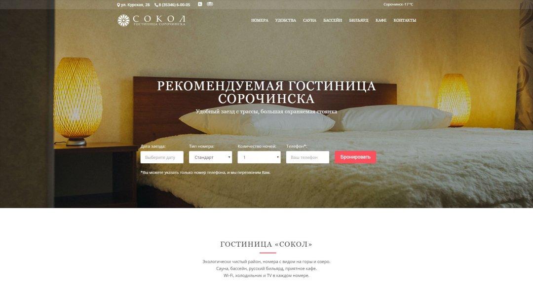 Создание сайта гостиницы Сокол в Сорочинске