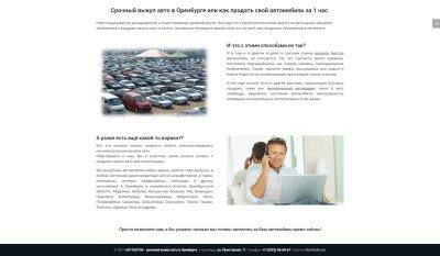 Создание сайта Autolot56.ru - срочный выкуп авто в Оренбурге (6)