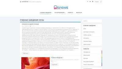 Создание сайта Obuchenie56.ru - Образовательный портал в Оренбурге (4)
