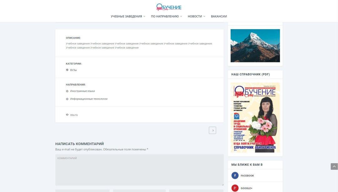 Создание сайта Obuchenie56.ru - Образовательный портал в Оренбурге (6)
