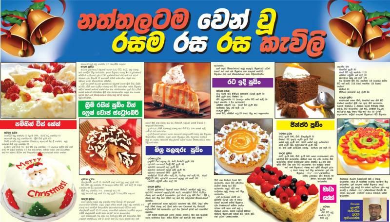 Cake Recipes In Pdf: Sri Lankan Food Recipes In Sinhala Language Pdf