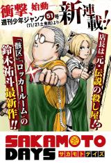 Sakamoto Days Chapter 09