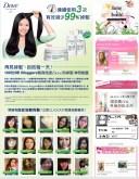 Dove 上磅 (Twinkle C)