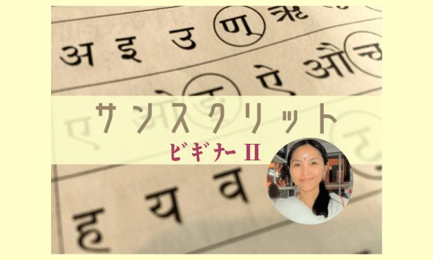 7/21 サンスクリット語・ビギナーⅡ